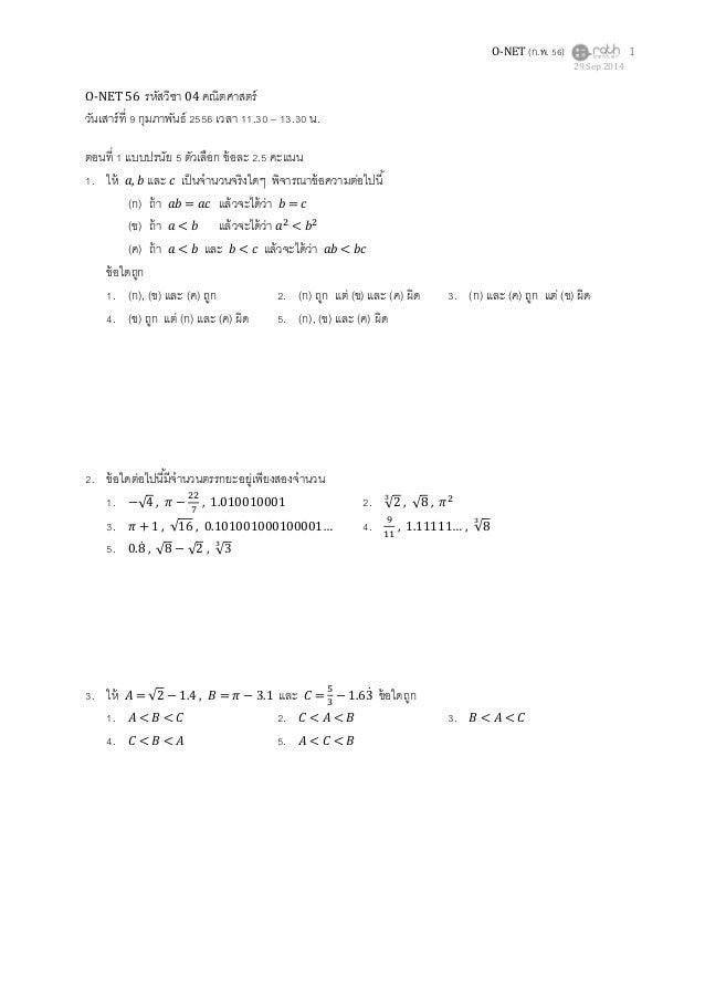 O-NET (ก.พ. 56) 1 O-NET 56 รหัสวิชา 04 คณิตศาสตร์ วันเสาร์ที่ 9 กุมภาพันธ์ 2556 เวลา 11.30 – 13.30 น. ตอนที่ 1 แบบปรนัย 5 ...