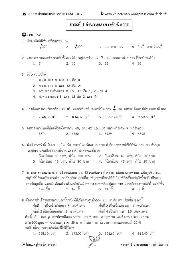  เอกสารประกอบการบรรยาย O-NET ม.3                              www.krupraiwan.wordpress.com                           ...