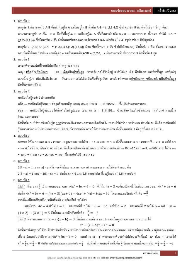 เฉลยข้อสอบ O-NET คณิตศาสตร์ ครั้งที่ 1 ปี 2553 สถาบันปั้นน้อง 1 390 ถ.ตะนาว แขวงศาลเจ้าพ่อเสือ เขตพระนคร กทม. 10200 Tel. 0...