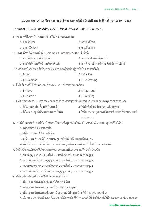 แบบทดสอบ O-Net ปี 50-53 ::: หน้า 1       แบบทดสอบ O-Net วิชา การงานอาชีพและเทคโนโลยีฯ (คอมพิวเตอร์) ปีการศึกษา 2550 – 2553...