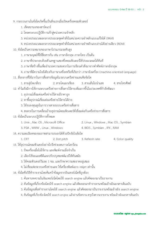 รวมข้อสอบ O-NETปี51-54 (คอมพิวเตอร์) Slide 2