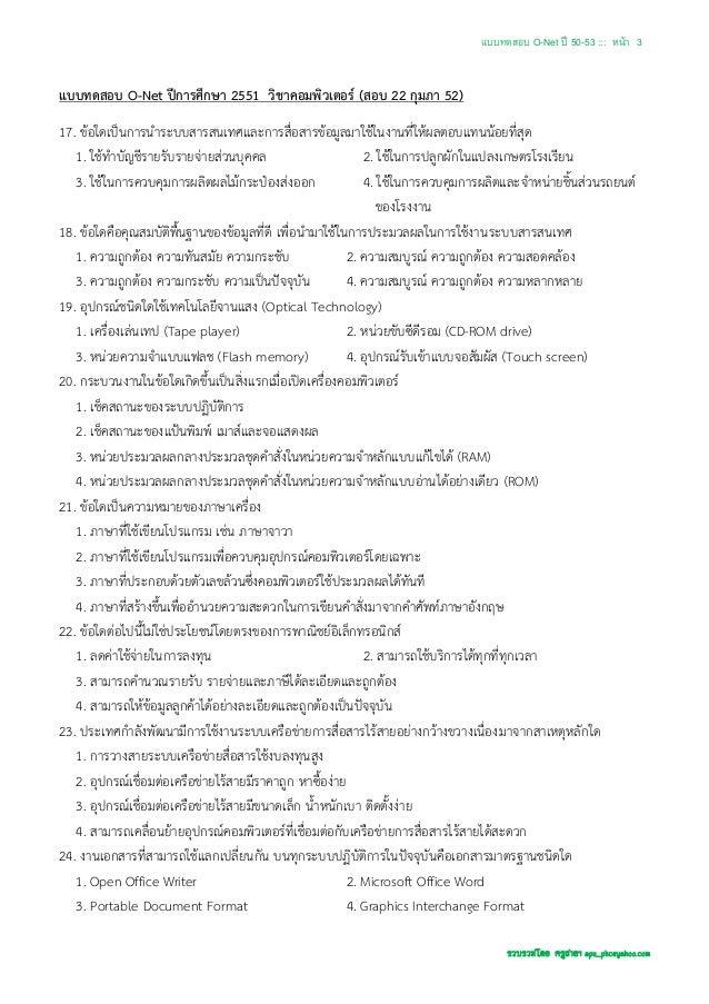 รวมข้อสอบ O-NETปี51-54 (คอมพิวเตอร์) Slide 3
