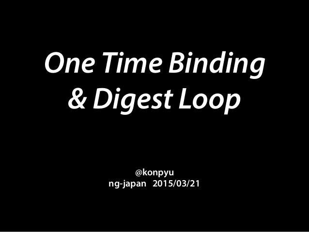 One Time Binding & Digest Loop @konpyu ng-japan 2015/03/21