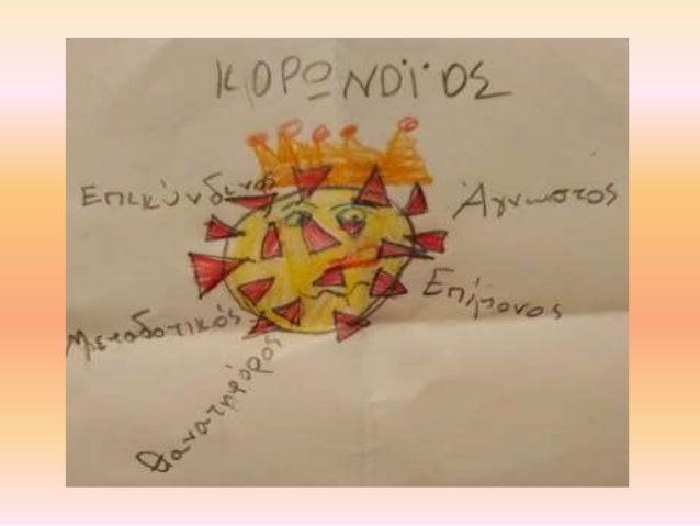 Ένας ιός με κορώνα, της Χαράς Πέτρα Slide 2
