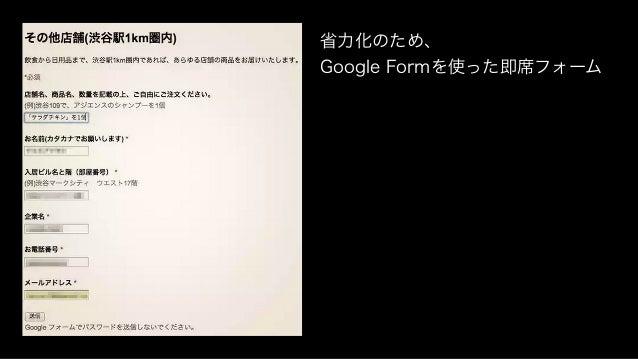 受注管理シートは GoogleDocsの仕掛けをそのまま利用。 オーダーフォームが送信されると GoogleSpreadsheetに書き込まれ、 受注管理シートとして使える。