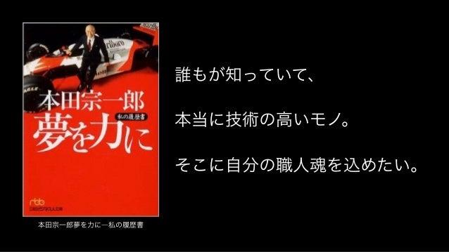 誰もが知っていて、 本当に技術の高いモノ。 そこに自分の職人魂を込めたい。 本田宗一郎夢を力に―私の履歴書