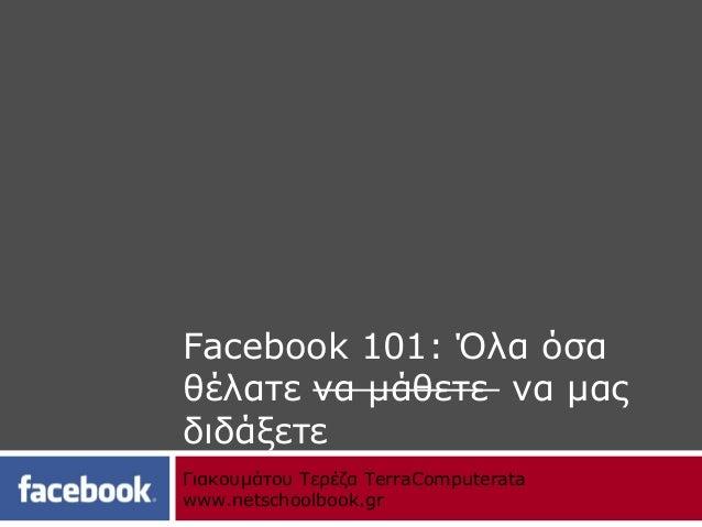 Facebook 101: Όλα όσαθέλατε να μάθετε να μαςδιδάξετεΓιακουμάτου Τερέζα TerraComputeratawww.netschoolbook.gr