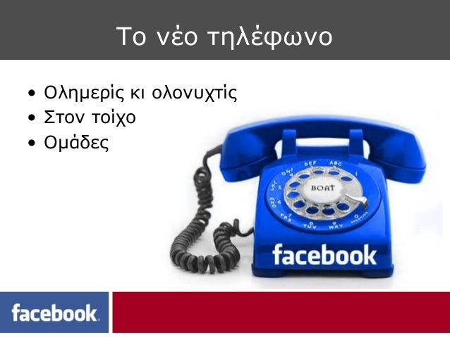 Το νέο τηλέφωνο• Ολημερίς κι ολονυχτίς• Στον τοίχο• Ομάδες