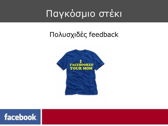 Παγκόσμιο στέκιΠολυσχιδές feedback