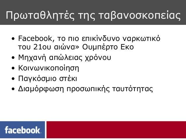 Πρωταθλητές της ταβανοσκοπείας• Facebook, το πιο επικίνδυνο ναρκωτικό  του 21ου αιώνα» Ουμπέρτο Εκο• Μηχανή απώλειας χρόνο...