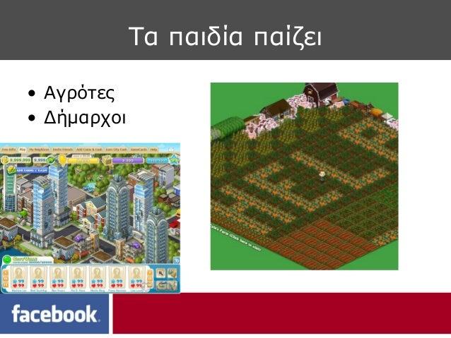 Τα παιδία παίζει• Αγρότες• Δήμαρχοι