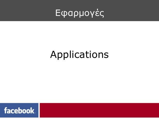 ΕφαρμογέςApplications