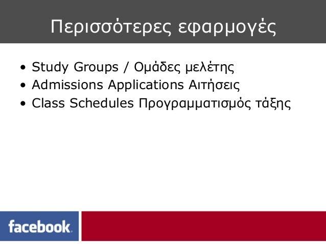 Περισσότερες εφαρμογές• Study Groups / Ομάδες μελέτης• Admissions Applications Αιτήσεις• Class Schedules Προγραμματισμός τ...