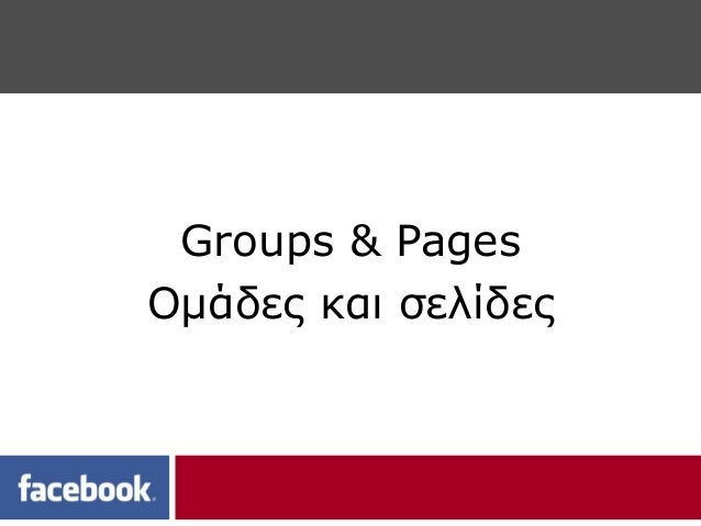 Groups & PagesΟμάδες και σελίδες
