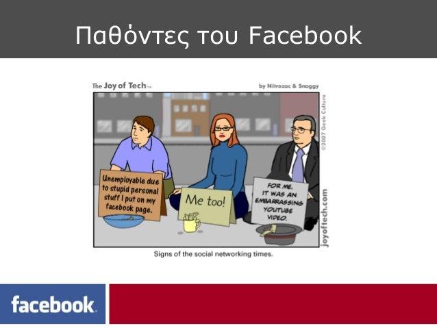 Παθόντες του Facebook