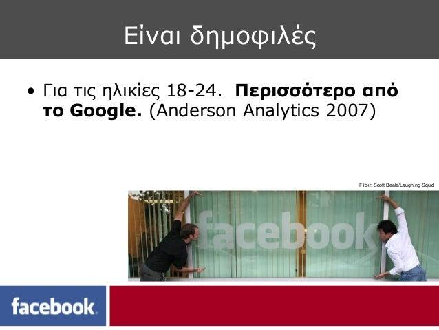 Είναι δημοφιλές• Για τις ηλικίες 18-24. Περισσότερο από  το Google. (Anderson Analytics 2007)                             ...
