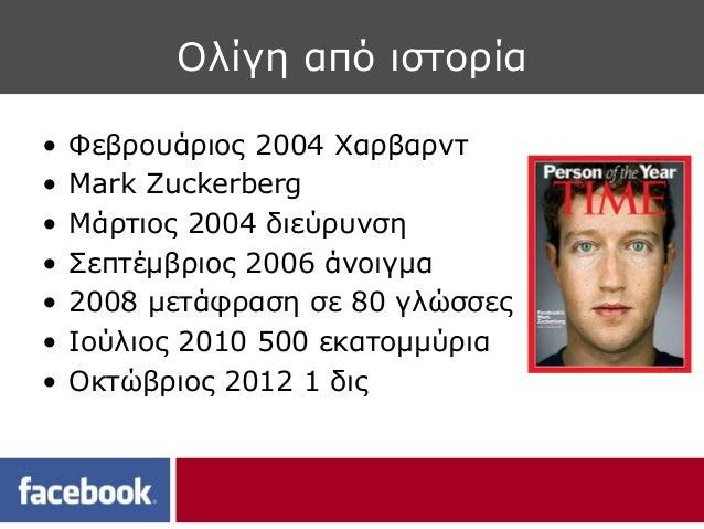 Ολίγη από ιστορία•   Φεβρουάριος 2004 Χαρβαρντ•   Mark Zuckerberg•   Μάρτιος 2004 διεύρυνση•   Σεπτέμβριος 2006 άνοιγμα•  ...
