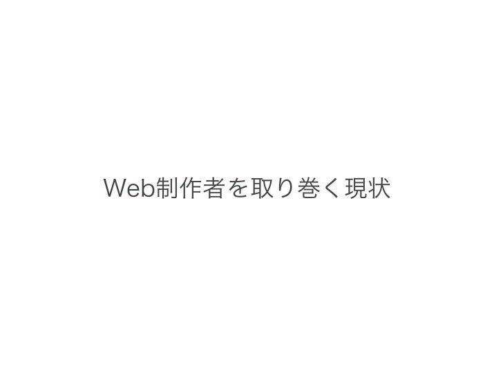 アジャイル開発重視                       FutureSync 2012 Web開発(制作)はアジャイルと相性がいい                                       出展:Wikipedia  ...