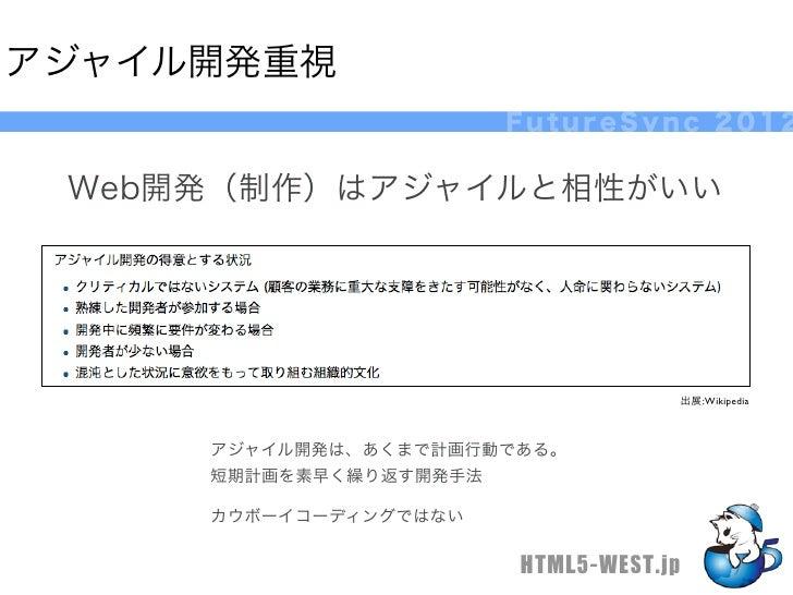 HTML5-WEST.jpON HTML5 FIELD 第9回 HTML5制作現場に求められるクリエイターのスキルセット より