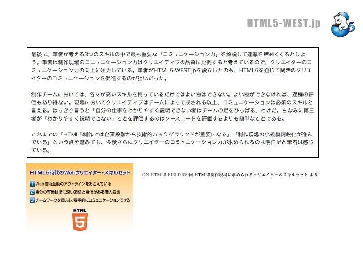 ON HTML5 FIELD 第9回 HTML5制作現場に求められるクリエイターのスキルセット より