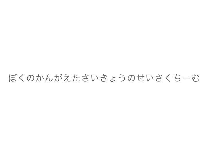 Webディレクターはいらない説                                         FutureSync 2012                        制作規模:3ヶ月 7.5人月             ...