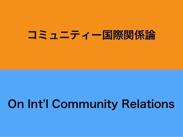 コミュニティー国際関係論 On Int l Community Relations
