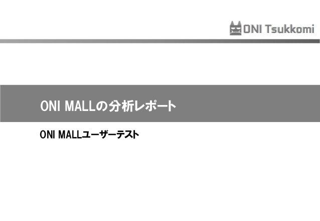 ONI MALLの分析レポート ONI MALLユーザーテスト