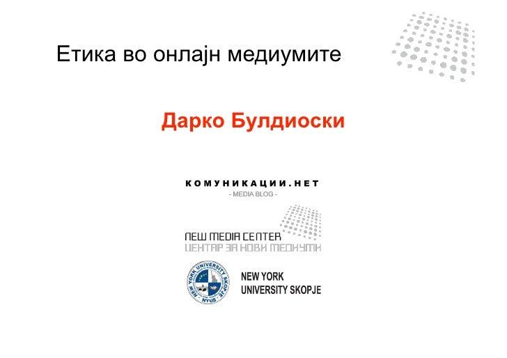 Етика во онлајн медиумите           Дарко Булдиоски