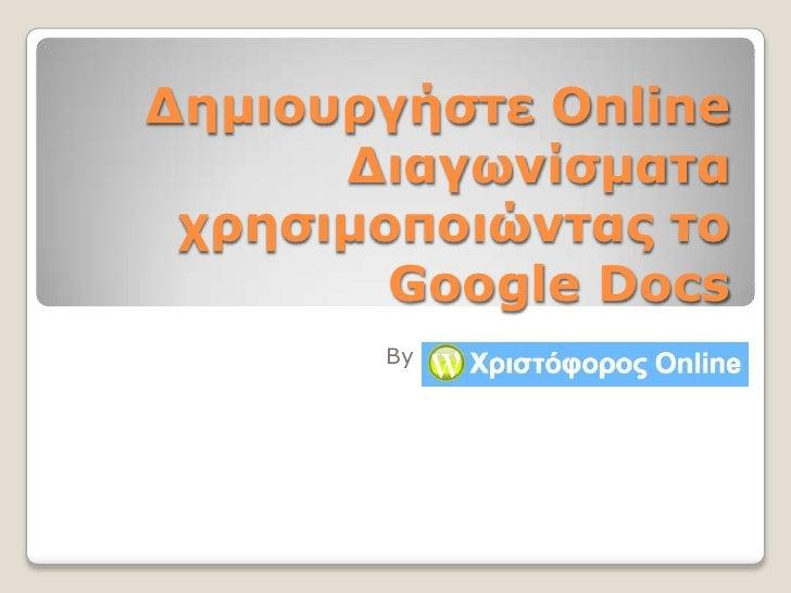Δημιουργήστε Online Διαγωνίσματα χρησιμοποιώντας το Google Docs<br />By<br />