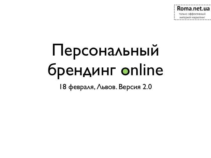Персональныйбрендинг online 18 февраля, Львов. Версия 2.0