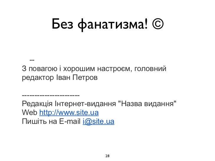 Без фанатизма! ©  --З повагою і хорошим настроєм, головнийредактор Іван Петров-----------------------Редакція Інтернет-вид...