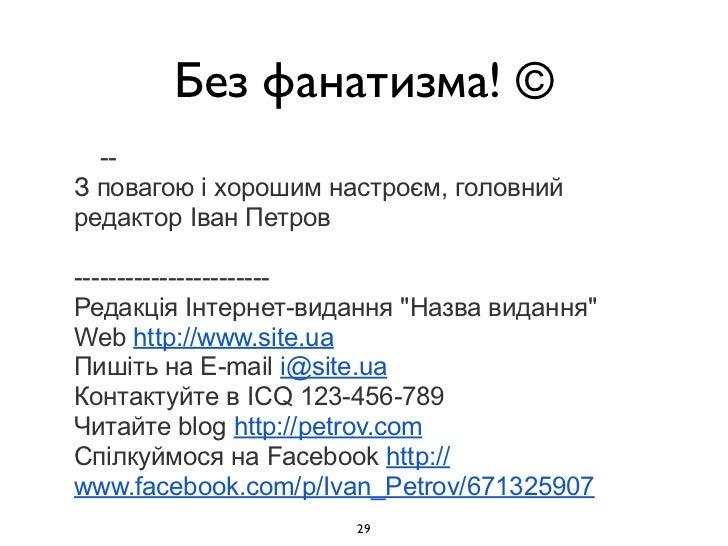 Без фанатизма! ©   --З повагою і хорошим настроєм, головний редактор Іван Петров-----------------------Редакція Інтернет-в...