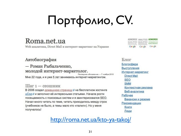 Портфолио, CV.      32