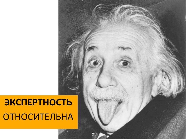 ЭКСПЕРТНОСТЬОТНОСИТЕЛЬНА               7