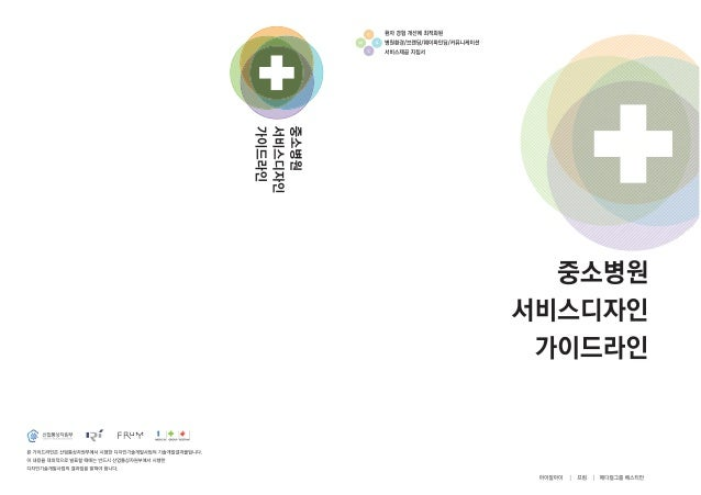 중소병원 서비스디자인 가이드라인