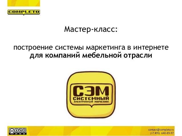 Мастер-класс: построение системы маркетинга в интернете для компаний мебельной отрасли