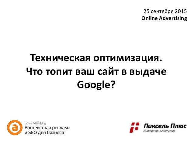 Техническая оптимизация. Что топит ваш сайт в выдаче Google? 25 сентября 2015 Online Advertising