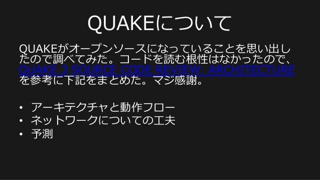 QUAKEについて QUAKEがオープンソースになっていることを思い出し たので調べてみた。コードを読む根性はなかったので、 QUAKE 3 SOURCE CODE REVIEW: ARCHITECTURE を参考に下記をまとめた。マ...