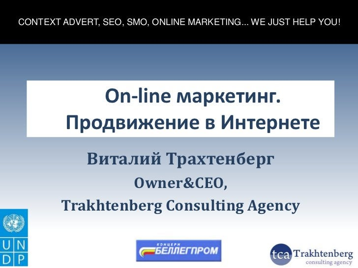 CONTEXT ADVERT, SEO, SMO, ONLINE MARKETING... WE JUST HELP YOU!            On-line маркетинг.         Продвижение в Интерн...
