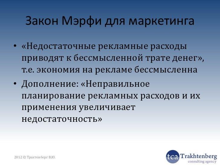 Оценка эффективности2012 © Трахтенберг В.Ю.   «Пятьсот рублей могут спасти гиганта мысли.»                          (с) 12...