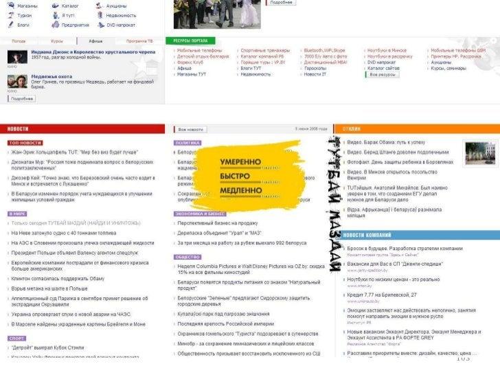 SMM и SMO – работа с социальными сетями и для   социальных сетей   ГЕНИЙ ЦУКЕРБЕРГА И ДУРОВА   СЛУЖИТ БИЗНЕСУ2012 © Трахте...