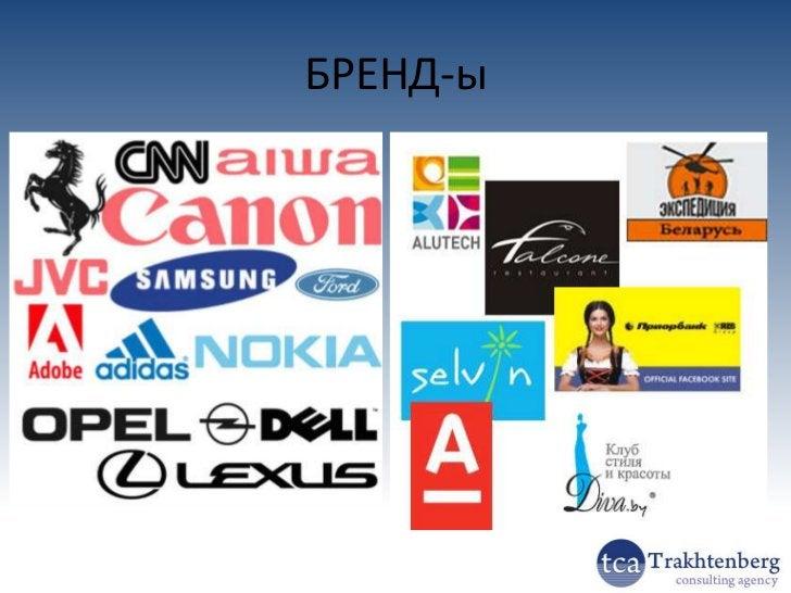 Аудитория соцсетей в Байнете• Facebook – 373,120 (4/12) –> 371, 240 (7/12)• Vkontakte ~2,5млн.• Одноклассники ~ 1,183млн. ...