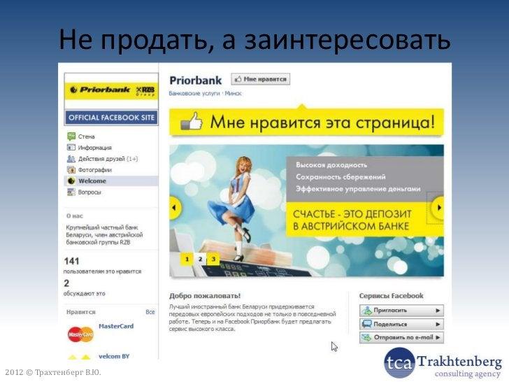 Выводим бизнес в Facebook2012 © Трахтенберг В.Ю.