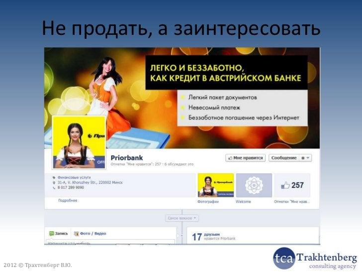Выводим бизнес в Facebook