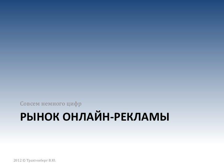 Воздействие рекламы   Медийная               Контекстная   Поисковая   реклама                реклама       реклама2012 © ...