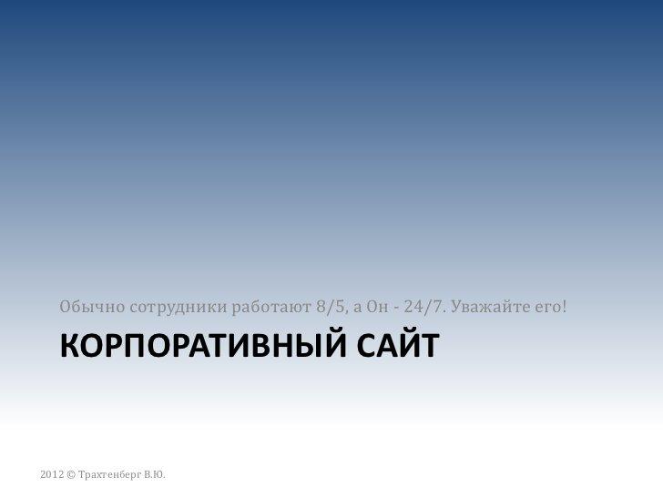 Корпоративный сайт Сайт должен создавать индивидуальный  образ компании Сайт должен решать те задачи, что стоят  перед о...