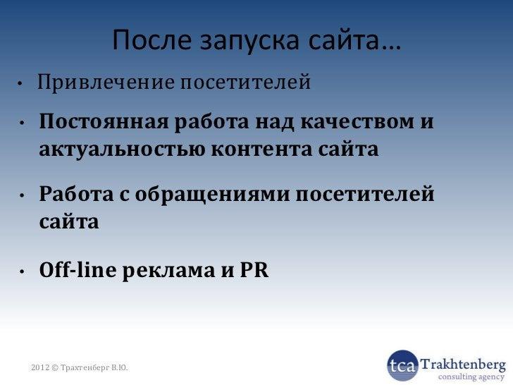 Есть ли мы в Online?   АНАЛИЗИРУЕМ ВСЕ2012 © Трахтенберг В.Ю.