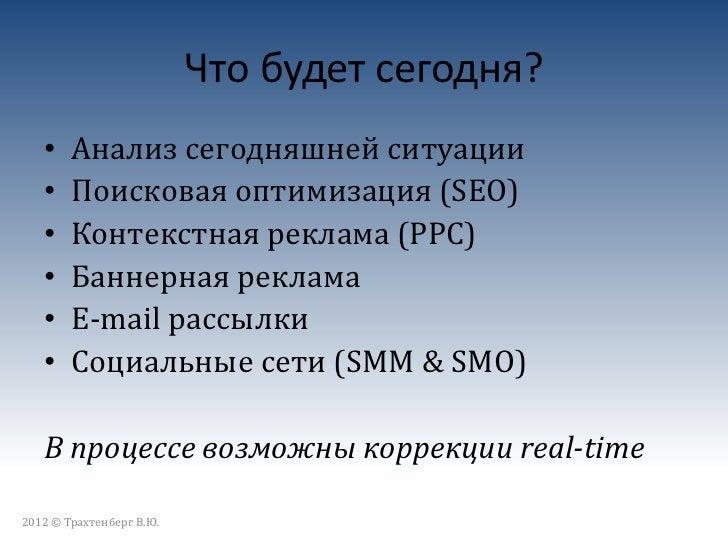 Что будет сегодня?   •    Анализ сегодняшней ситуации   •    Поисковая оптимизация (SEO)   •    Контекстная реклама (PPC) ...
