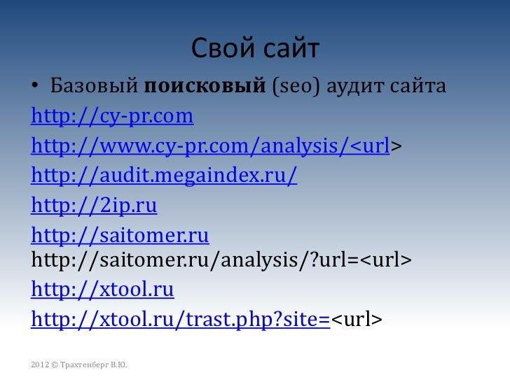 Tekstiltorg.by vs. Sukno.byПоказатель                Tekstiltorg.by   Sukno.byтИЦ                       0 – клей с www   2...