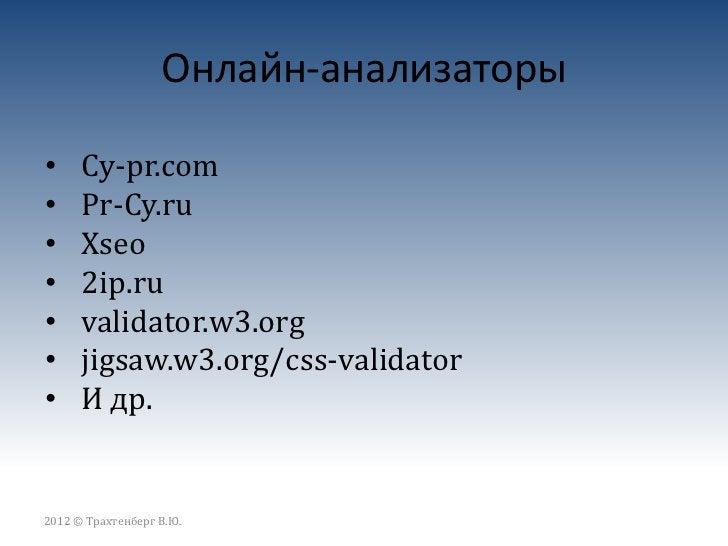 Плагины к браузерамhttp://webomer.ru/cgi-bin/wr.fcgi?action=site&site=belita.by  2012 © Трахтенберг В.Ю.
